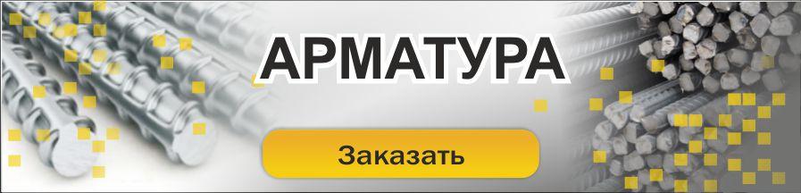 Купить арматуру 14 мм в Москве