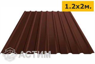 Профлист коричневый (RAL-8017) - цена. С8 1.2х2 м