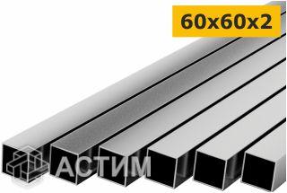 Труба профильная 60х60х2 мм - цена
