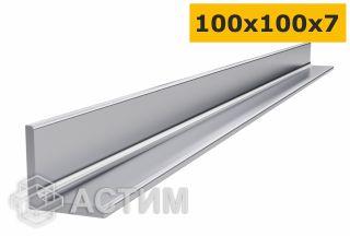 Уголок металлический 100х100х7 в Москве