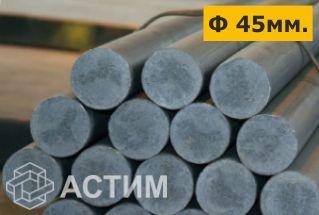 Круг стальной 45 мм горячекатаный