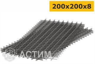 Сетка стальная сварная 200х200х8