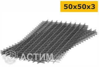 Сетка сварная 50х50х3 мм металлическая
