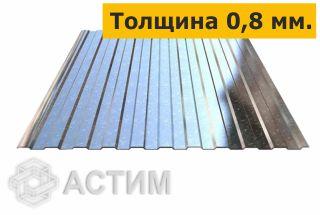 Профлист С8 0,8мм (1,2х2м) оцинкованный
